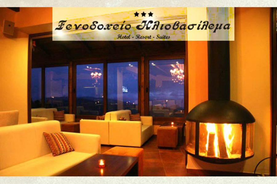 Ξενοδοχείο «Ηλιοβασίλεμα» Τρίκαλα Κορινθίας προσφορές