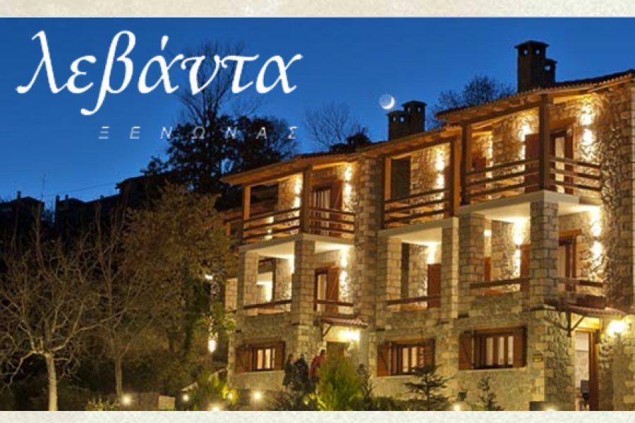 Ξενώνας «Λεβάντα» Τρίκαλα Κορινθίας Προσφορές
