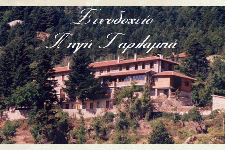 «Πηγή Ταρλαμπά» Ξενοδοχείο Τρίκαλα Κορινθίας
